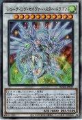 【Ultimate】シューティング・セイヴァー・スター・ドラゴン[YGO_DAMA-JP039]