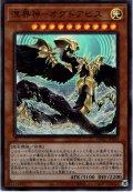 【Ultra】溟界神-オグドアビス[YGO_DBAG-JP009]