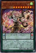 【Ultra】ドドレミコード・クーリア[YGO_DBAG-JP021]