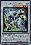 【Ultra】ベアルクティ-セプテン=トリオン[YGO_DBAG-JP034]