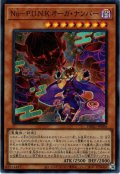【Super】No-P.U.N.K.オーガ・ナンバー[YGO_DBGC-JP006]