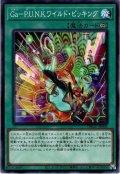 【Normal】Ga-P.U.N.K.ワイルド・ピッキング[YGO_DBGC-JP009]