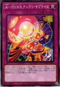 【Normal】Jo-P.U.N.K.ナシワリ・サプライズ[YGO_DBGC-JP012]
