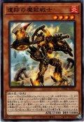 【Normal】遺跡の魔鉱戦士[YGO_DBGC-JP027]