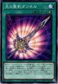 【Normal】光の聖剣ダンネル[YGO_DBGC-JP030]