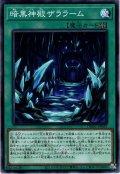 【Normal】暗黒神殿ザララーム[YGO_DBGC-JP033]