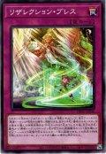 【Normal】リザレクション・ブレス[YGO_DBGC-JP036]