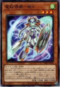 【Normal】電脳堺姫-娘々[YGO_DBGC-JP039]
