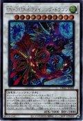 【Secret】Uk-P.U.N.K.アメイジング・ドラゴン[YGO_DBGC-JP008]