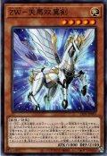 【Normal】ZW-天馬双翼剣[YGO_LIOV-JP001]