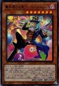 【Ultra】驚楽園の支配人 <∀rlechino>[YGO_LIOV-JP006]