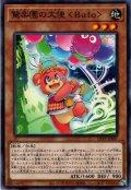 【Normal】驚楽園の大使 <Bufo>[YGO_LIOV-JP007]