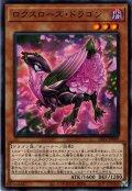 【Rare】ロクスローズ・ドラゴン[YGO_LIOV-JP009]