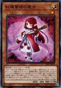 【Normal】紅蓮薔薇の魔女[YGO_LIOV-JP010]
