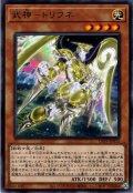 【Rare】武神-トリフネ[YGO_LIOV-JP013]