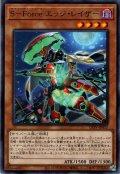 【Rare】S-Force エッジ・レイザー[YGO_LIOV-JP015]