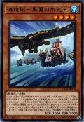 【Rare】海造賊-黒翼の水先人[YGO_LIOV-JP018]