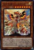 【Ultra】光の天穿バハルティヤ[YGO_LIOV-JP023]