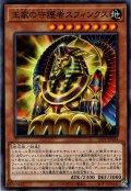【Normal】王家の守護者スフィンクス[YGO_LIOV-JP024]