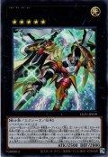 【Ultra】竜装合体 ドラゴニック・ホープレイ[YGO_LIOV-JP039]