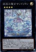 【Super】結晶の魔女サンドリヨン[YGO_LIOV-JP042]