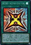 【Super】RUM-ゼアル・フォース[YGO_LIOV-JP050]