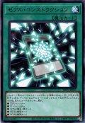 【Rare】ゼアル・コンストラクション[YGO_LIOV-JP051]