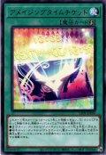 【Rare】アメイジングタイムチケット[YGO_LIOV-JP056]