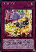 【Super】A・∀・CC[YGO_LIOV-JP071]