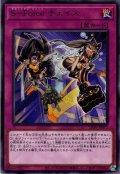 【Rare】S-Force チェイス[YGO_LIOV-JP077]