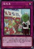 【N-Rare】福悲喜[YGO_LIOV-JP080]