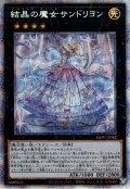 【P-secret】結晶の魔女サンドリヨン[YGO_LIOV-JP042]