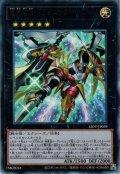 【Ultimate】竜装合体 ドラゴニック・ホープレイ[YGO_LIOV-JP039]