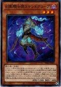 【Normal】幻影騎士団ステンドグリーブ[YGO_PHRA-JP002]