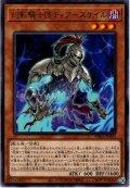 【Rare】幻影騎士団ティアースケイル[YGO_PHRA-JP003]