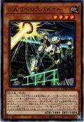 【Normal】U.A.リベロスパイカー[YGO_PHRA-JP018]