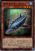 【Normal】貪食魚グリーディス[YGO_PHRA-JP027]