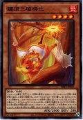 【N-Rare】禰須三破鳴比[YGO_PHRA-JP029]