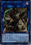 【Ultra】鉄獣戦線 凶鳥のシュライグ[YGO_PHRA-JP048]