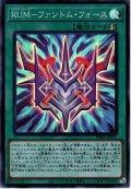 【Super】RUM-ファントム・フォース[YGO_PHRA-JP051]