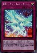 【Super】RR-ファントム・クロー[YGO_PHRA-JP069]