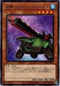 【Rare】砲撃のカタパルト・タートル[YGO_ROTD-JP003]