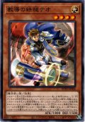 【Normal】教導の鉄槌テオ[YGO_ROTD-JP006]