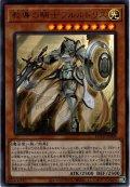 【Ultra】教導の騎士フルルドリス[YGO_ROTD-JP008]