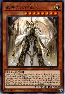 画像1: 【Rare】教導の大神祇官(マクシムス・ドラグマ)[YGO_ROTD-JP009]