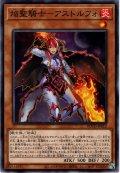 【Normal】焔聖騎士-アストルフォ[YGO_ROTD-JP012]