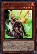 【Super】焔聖騎士-オジエ[YGO_ROTD-JP013]