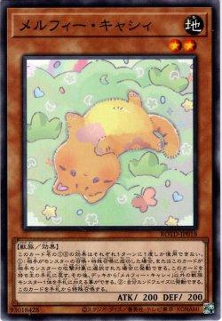 画像1: 【Normal】メルフィー・キャシィ[YGO_ROTD-JP018]