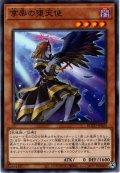 【Normal】享楽の堕天使[YGO_ROTD-JP023]