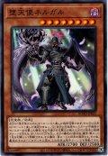 【Normal】堕天使ネルガル[YGO_ROTD-JP025]